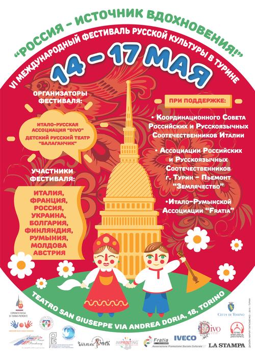 В Турине с 14 по 17 мая пройдет Фестиваль Русской культуры